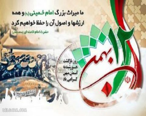 روز شمار انقلاب به روایت تصویر ، ۱۲بهمن ۱۳۵۷