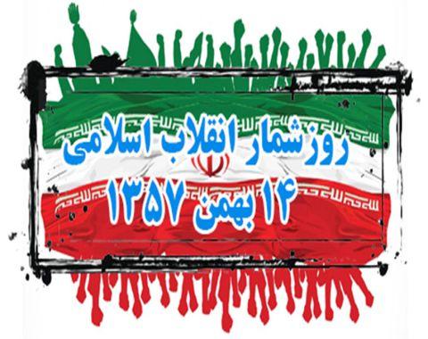 روز شمار انقلاب به روایت تصویر ، ۱۴ بهمن ۱۳۵۷