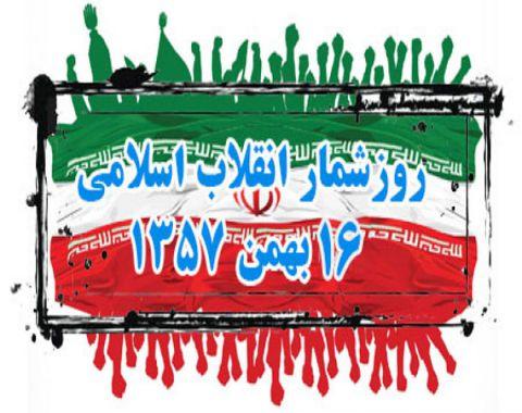 روز شمار انقلاب به روایت تصویر ، ۱۶بهمن ۱۳۵۷