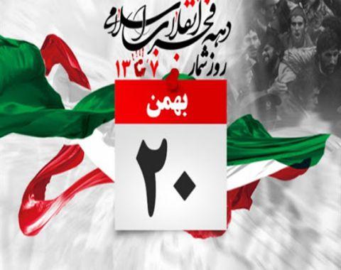 روز شمار انقلاب به روایت تصویر ، ۲۰بهمن ۱۳۵۷