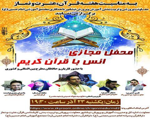 برگزاری محفل انس با قرآن